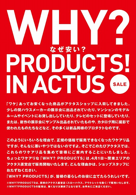 WHY? PRODUCTS! IN ACTUS