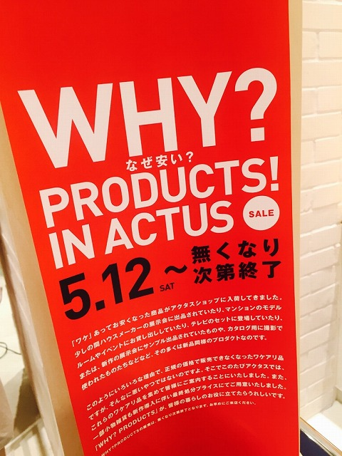 WHY?PRODUCT!