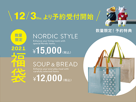 2021 LIMITED BOXのご案内
