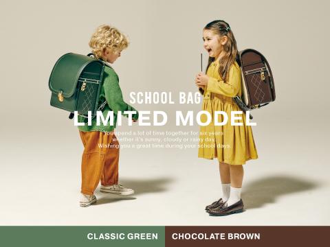 2022年ご入学モデル スクールバッグのご案内