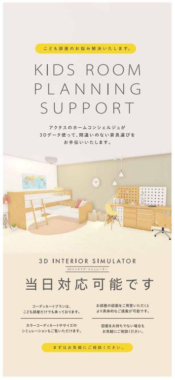 新しい生活には是非!3Dインテリアシュミレーションを!!