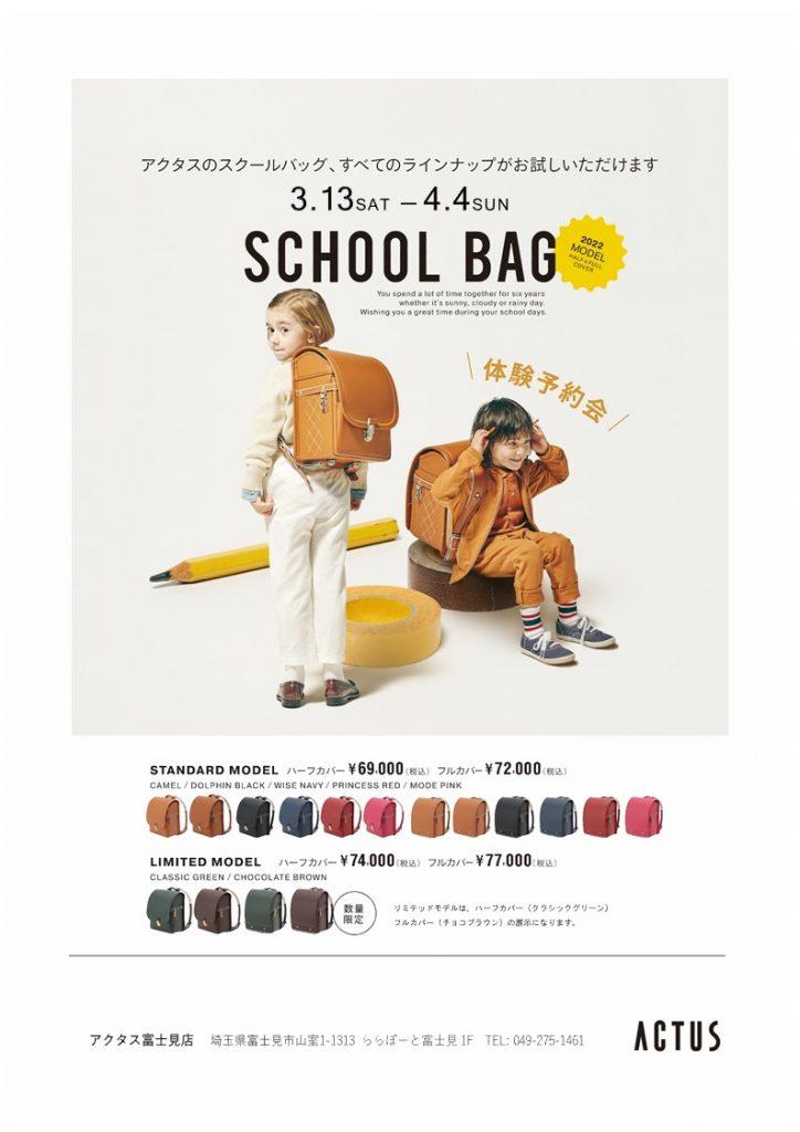 2022年ご入学モデル スクールバッグ 全カラーご覧いただけます!!